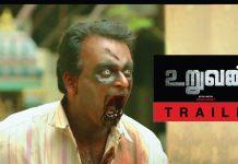 Uruvan Short Film Trailer Review