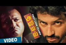 Aviyal First Look Teaser Review