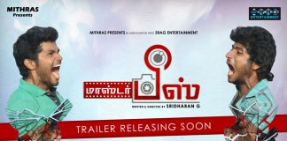 Master Piece Short Film – Trailer Coming Soon - Cinema Glitz