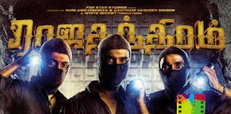 Rajathandhiram Review