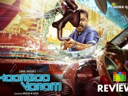 Thoongaavanam Trailer Review, Cheekati Raajyam Trailer Review, Thoongaavanam, Cheekati Raajyam, Rajesh M Selva, Kamal Hassan, Trisha, Prakash Raj, Kishore, Sampath Raj, Madhu Shalini, M. Ghibran, Sanu Varughese, Shan Mohammed