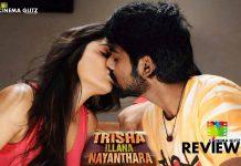 Trisha Illana Nayanthara Movie Review