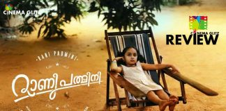Rani Padmini Movie Review