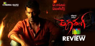 Kathakali‬ Movie Review