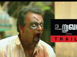 Uruvan Short Film Trailer Review
