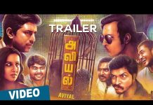 Aviyal Trailer Review