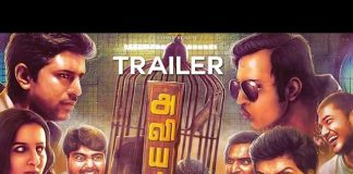 Aviyal Trailer Review