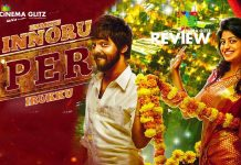 Enakku Innoru Per Irukku Movie Review