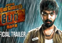 Enakku Innoru Per Irukku Trailer Review