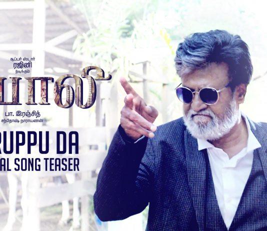 Kabali Neruppu Da Song Teaser Review