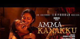 Amma Kanakku Trailer Review