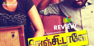 Senjittale En Kadhala Movie Review