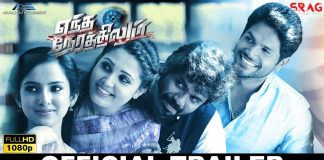Yendha Nerathilum Official Trailer