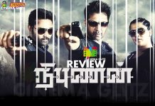 Nibunan Movie Review
