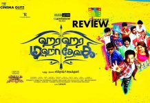 Hara Hara Mahadevaki Movie Review