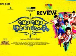 Hara Hara Mahadevaki Movie Review